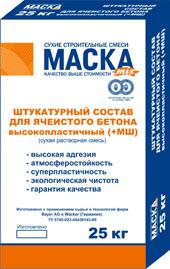 Штукатурка для внутренних и наружных работ МАСКА